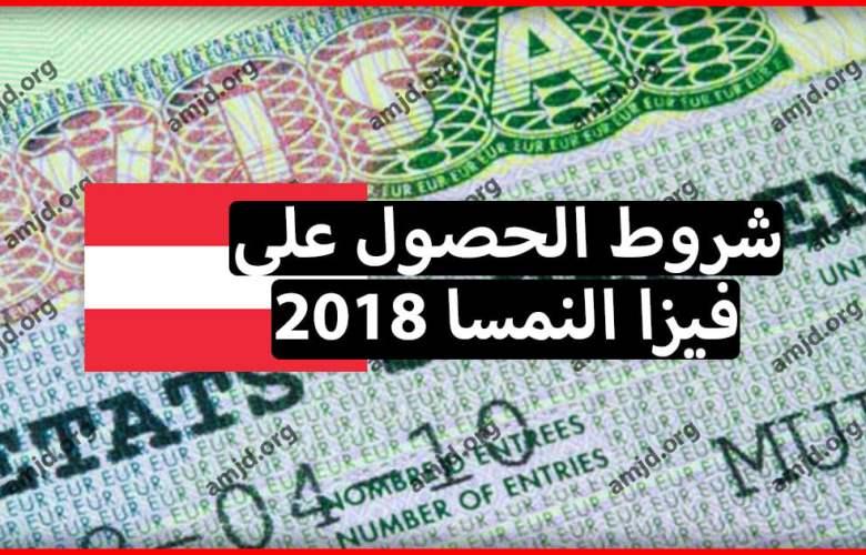 هذا كل ما يجب عليك معرفته عن شروط الحصول على فيزا النمسا 2018