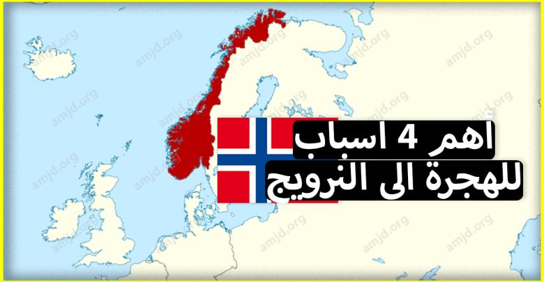 Photo of هذه هي أهم الأسباب التي تجعل الشخص يقرر الهجرة الى النرويج بدون تردد