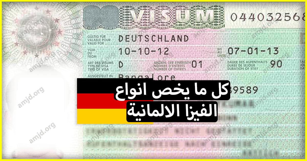 أنت مهتم بالهجرة الى ألمانيا ؟؟ تعرف على كل ما يخص انواع الفيزا الالمانية