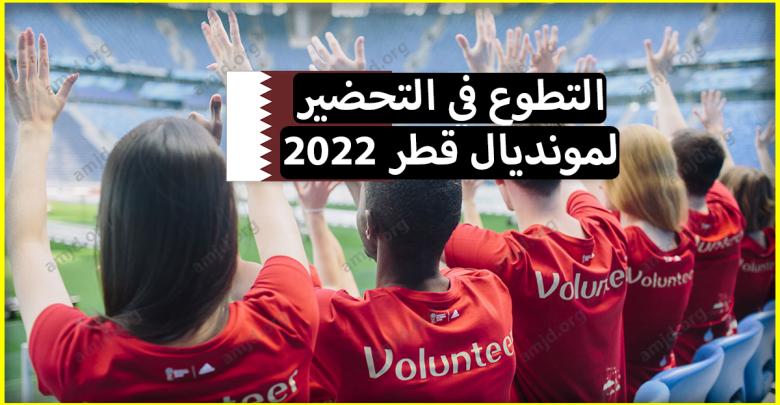 الحاضر يعلم الغايب .. قطر تفتح أبوابها لكل الشباب العرب للتطوع في التحضير لمونديال 2022
