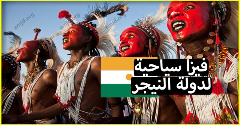 السياحة في النيجر .. كيف يمكن لمواطني الدول العربية استخراج تاشيرة النيجر ؟