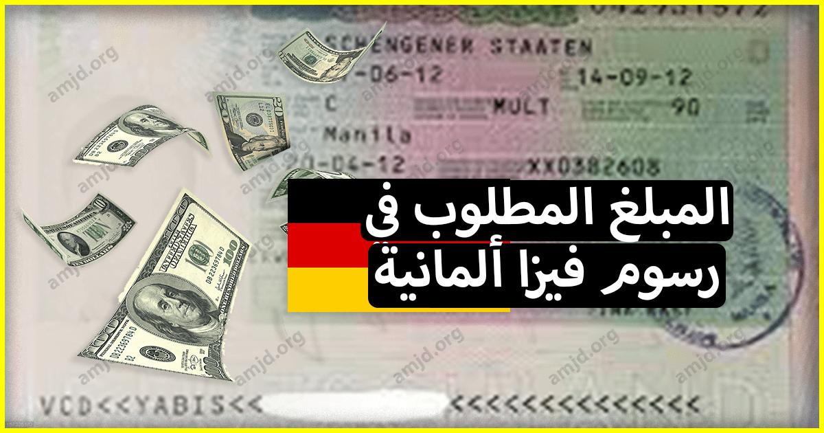 سعر فيزا المانيا .. كم هو المبلغ المطلوب في رسوم تاشيرة شنغن الالمانية ؟