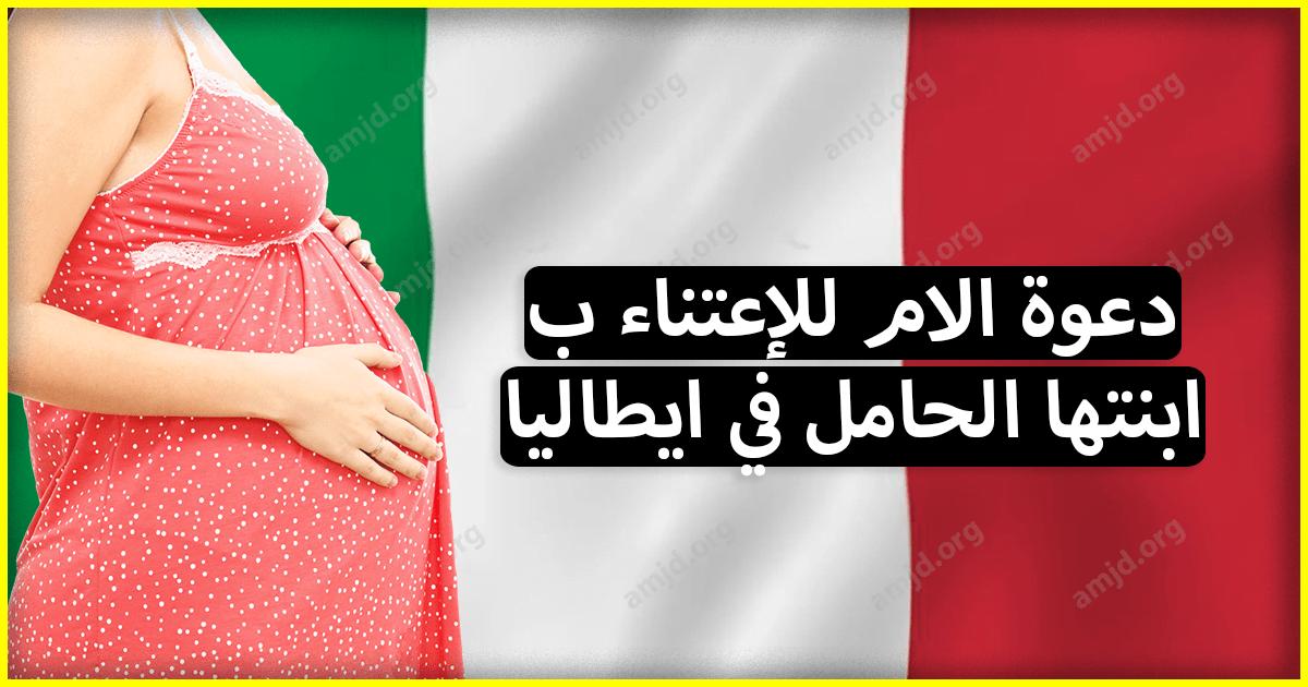 طريقة عمل دعوة زيارة الى ايطاليا للأم التي تريد الاعتناء بابنتها الحامل في ايطاليا