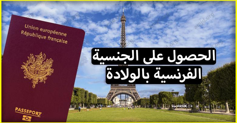 Photo of كل ما يتعلق بموضوع الحصول على الجنسية الفرنسية عن طريق الولادة تجدونه هنا