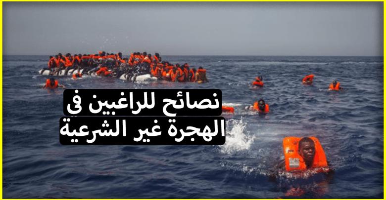 Photo of هام جدا .. منظمات حقوقية أوروبية تقدم نصائح للراغبين في الهجرة غير الشرعية من المغرب الى اسبانيا