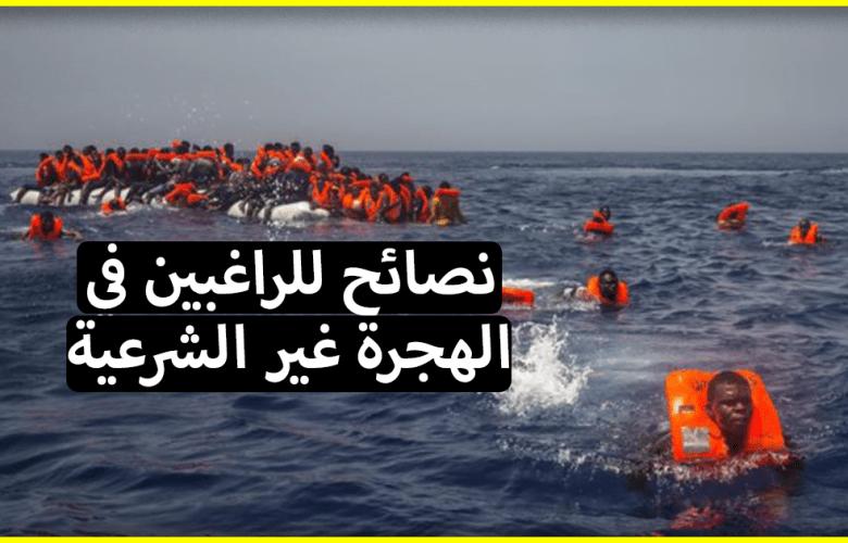 هام جدا .. منظمات حقوقية أوروبية تقدم نصائح للراغبين في الهجرة غير الشرعية من المغرب الى اسبانيا