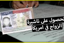 Photo of اجراءات الحصول على تاشيرة الزواج في امريكا بالنسبة للمواطنين العرب