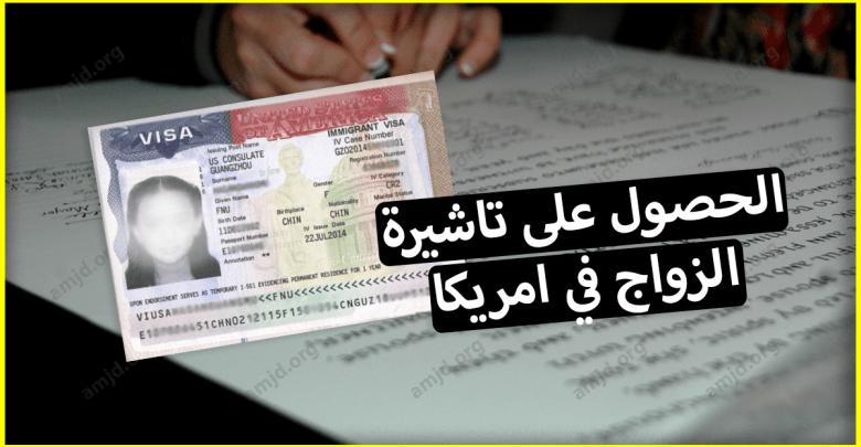 اجراءات الحصول على تاشيرة الزواج في امريكا بالنسبة للمواطنين العرب