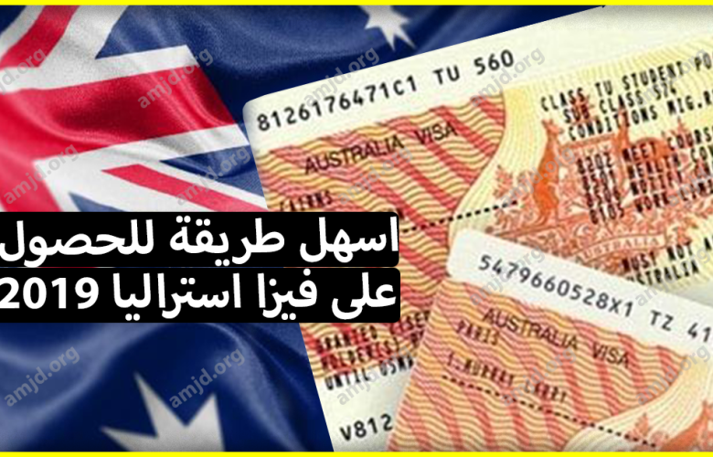 اسهل طريقة للحصول على فيزا استراليا لسنة 2019