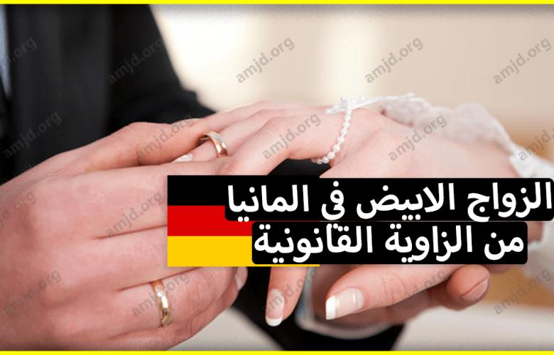 الزواج الابيض في المانيا من أجل الحصول على اوراق الاقامة من زاوية قانونية