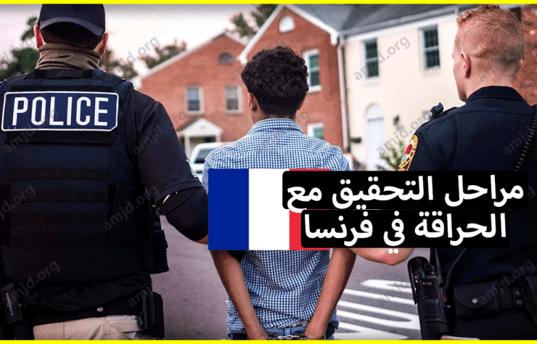 الهجرة الى فرنسا .. كيف تتم مراحل التحقيق مع المهاجر السري عندما تعتقله الشرطة الفرنسية؟