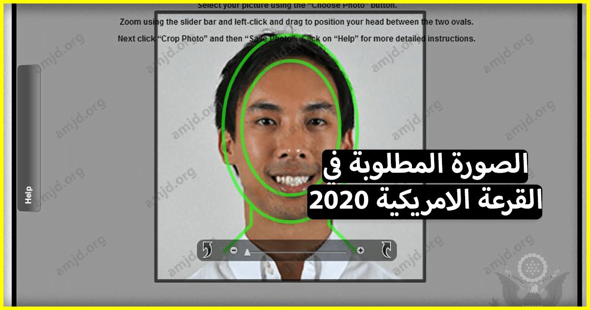 شرح الطريقة الصحيحة لالتقاط الصورة المطلوبة في القرعة الامريكية 2020