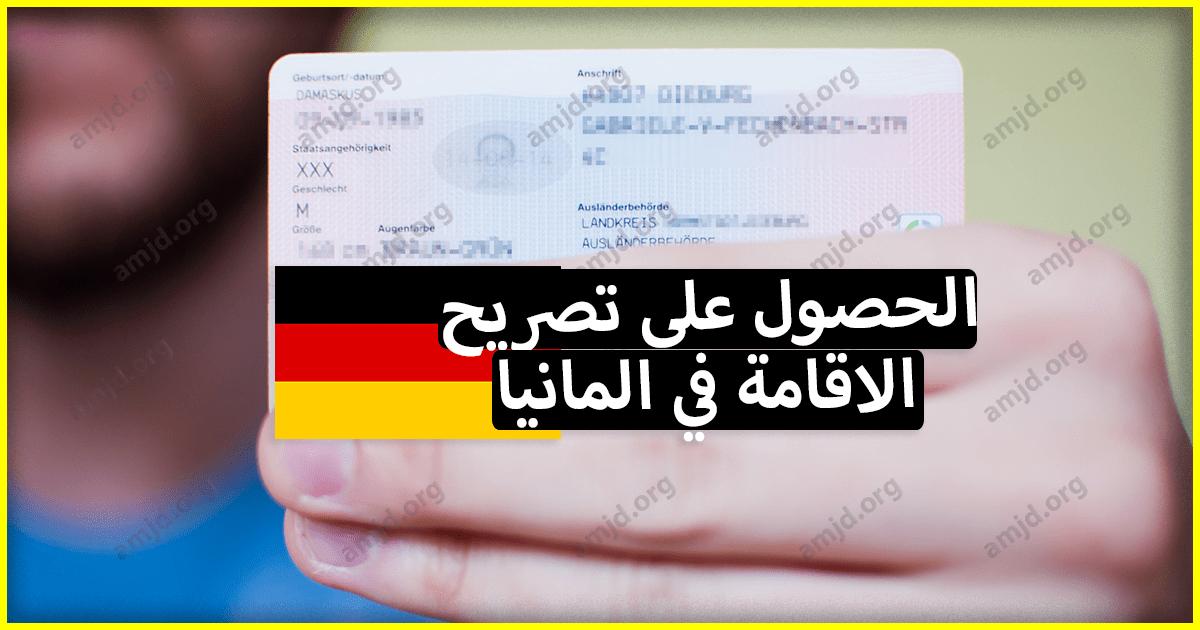 كيف يمكنك الحصول على تصريح الاقامة في المانيا دليل شامل ومفصل