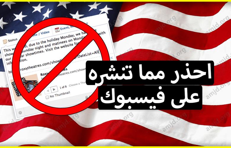 لكل من يريد التسجيل في قرعة امريكا 2020 احذر مما تنشره على فيسبوك