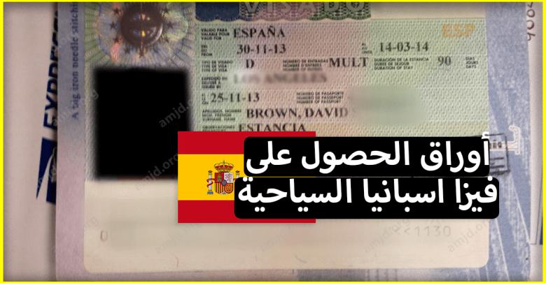 لكل من يسأل عن الاوراق المطلوبة للحصول على فيزا اسبانيا السياحية اليك الاجابة