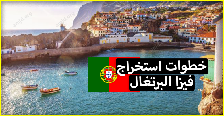 هل تأشيرة البرتغال سهلة ؟ تعرف على خطوات استخراج فيزا البرتغال واحكم بنفسك