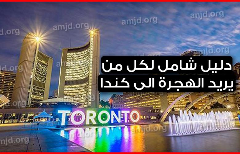 أجي تفهم الهجرة الى كندا 2019 .. دليل شامل حول كل ما يتعلق بجميع طرق الهجرة الى كندا