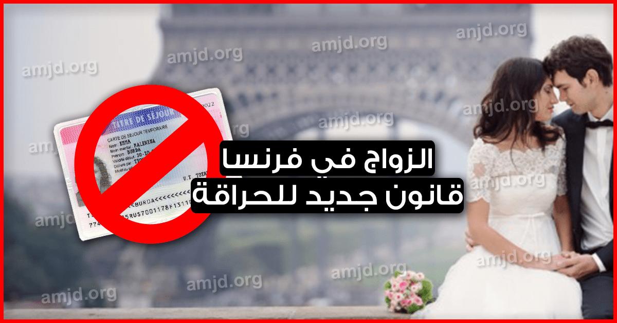 الزواج في فرنسا .. قانون جديد بشروط مجحفة يعرقل حصول الحراقة على بطاقة الاقامة