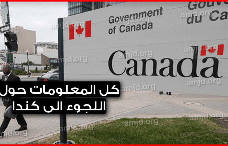 اللجوء الى كندا 2019 .. كل المعلومات التي تبحث عنها بخصوص هذا الموضوع تجدها هنا