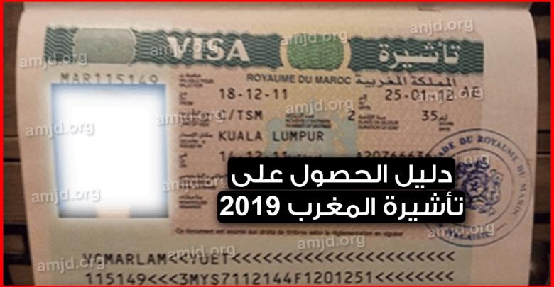 تأشيرة المغرب 2019 .. دليل شامل للحصول على تاشيرة المملكة المغربية