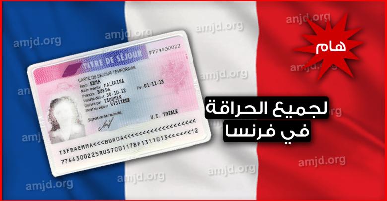 هااام لجميع الحراقة في فرنسا .. اليكم شروط الحصول على الاقامة في فرنسا 2018 _ 2019