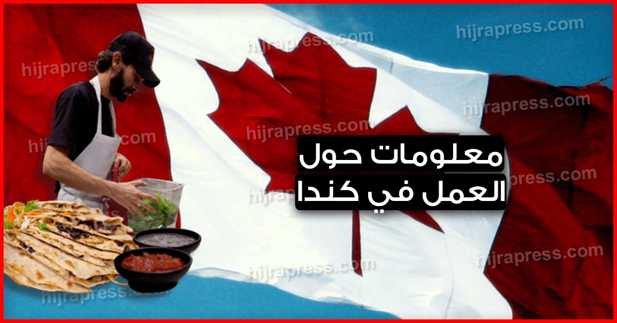 العمل في كندا 2021_2020 .. كل ماتريد معرفته حول هذا الموضوع بالتفصيل