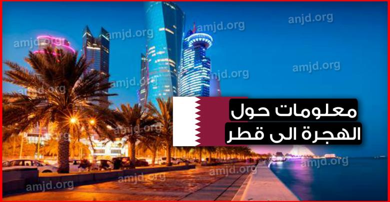 الهجرة الى قطر 2019 .. معلومات هامة لكل من يريد الدخول الى هذا البلد من أجل العمل