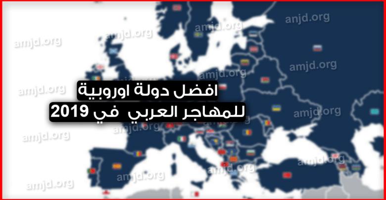 تعرف على افضل دولة اوروبية للعمل وتوفير المال وراحة البال لسنة 2019