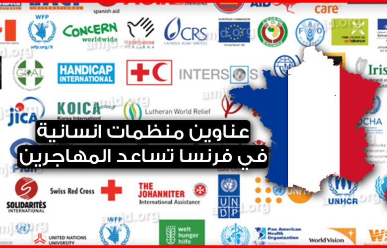 عناوين المنظمات الانسانية في فرنسا التي تقدم خدماتها للمهاجرين وطالبي اللجوء