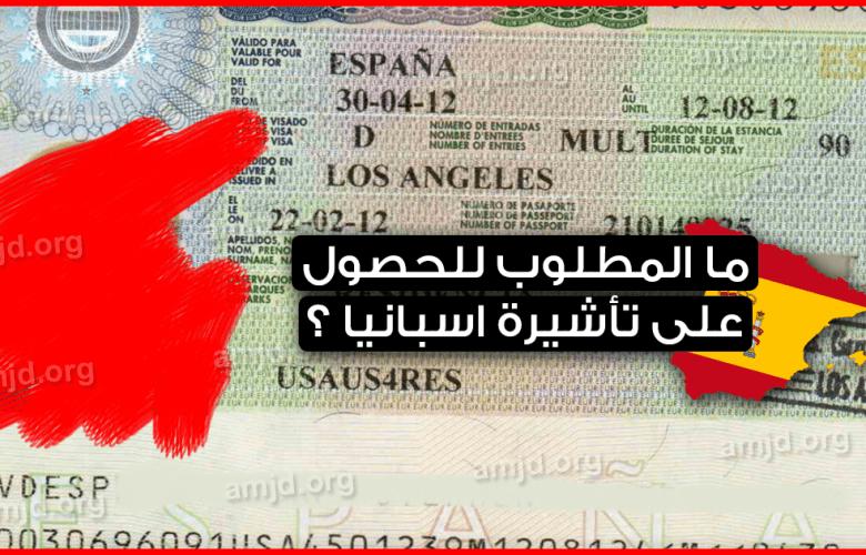 فيزا اسبانيا .. الاوراق المطلوبة للحصول على تاشيرة اسبانيا 2019