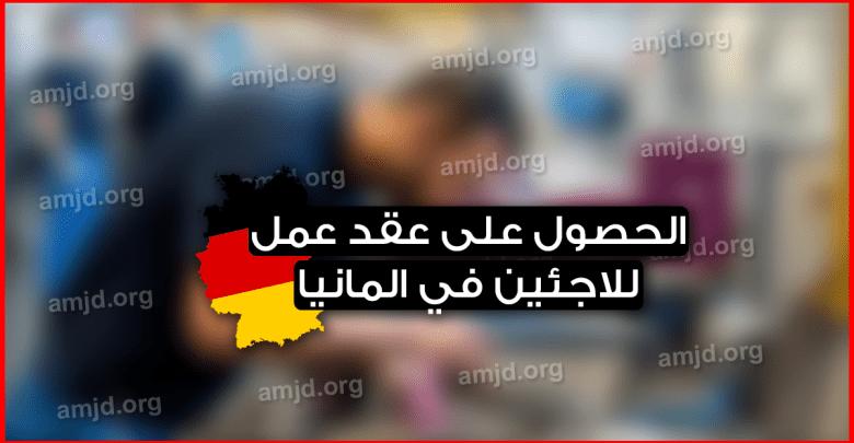 كيفية الحصول على عقد عمل في المانيا بالنسبة للاجئين الذين لا يتوفرون على شواهد