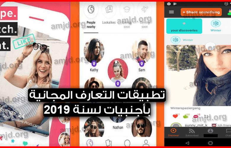 افضل-تطبيقات-التعارف-المجانية-بفتيات-أجنبيات-لسنة-2019-..-جرب-حظك