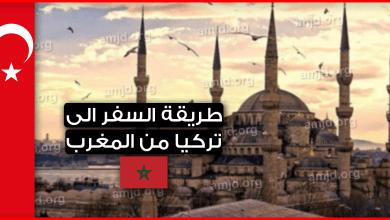 Photo of السفر الى تركيا من المغرب بدون فيزا لسنة 2019  .. ها شنو خاصك تعرف الى بغيتي تسافر