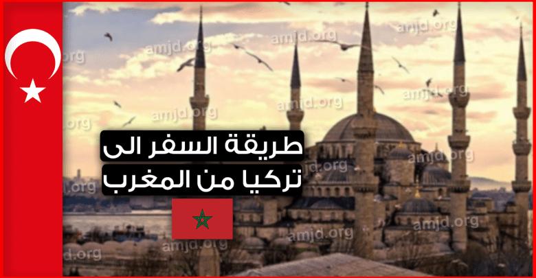 السفر الى تركيا من المغرب لسنة 2019 .. ها شنو خاصك تعرف الى بغيتي تسافر