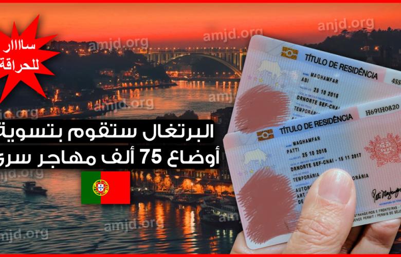 خبر سار للحراقة .. البرتغال ستقوم بتسوية أوضاع 75 ألف مهاجر سري خلال 2019 عبر مراحل