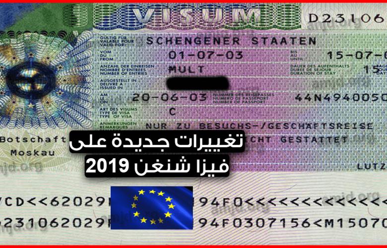 هام-جدا..-تغييرات-جديدة-ستطرأ-على-فيزا-شنغن-2019-بعد-اتفاق-البرلمان-الأوروبي-والمجلس-الأوروبي