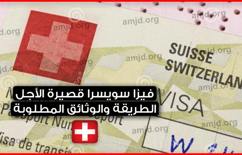 السفر-الى-سويسرا-..-هذا-ما-يجب-عليك-فعله-لاستخراج-فيزا-سويسرا-القصيرة-الأجل
