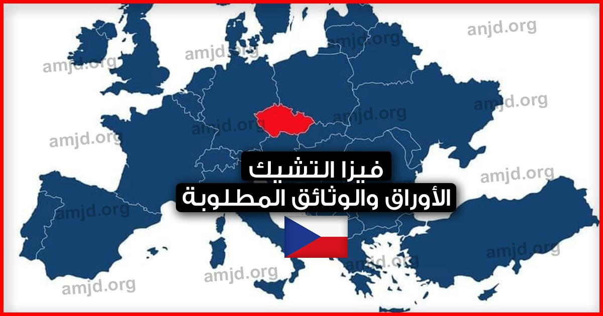 فيزا-التشيك--الأوراق-والوثائق-المطلوبة-للراغبين-في-السفر-الى-جمهورية-التشيك