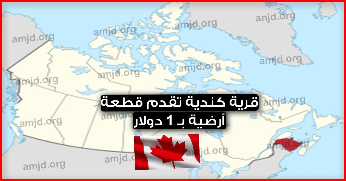 قرية-كندية-تقدم-قطعة-أرضية-بـ-1-دولار-لمن-يريد-الاقامة-والعيش-فيها-سواء-للأجانب-أو-الكنديين