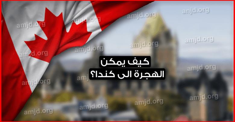 كيف يمكن الهجرة الى كندا ؟