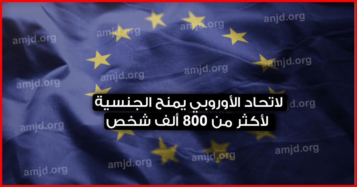الاتحاد-الأوروبي-يمنح-الجنسية-لأكثر-من-800-ألف-شخص،-أغلبهم-من-المغاربة-وفق-آخر-الاحصائيات