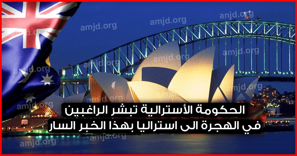 الحكومة-الأسترالية-تبشر-الراغبين-في-الهجرة-الى-استراليا-بهذا-الخبر-السار-لسنة-2019