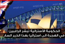 Photo of الحكومة الأسترالية تبشر الراغبين في الهجرة الى استراليا بهذا الخبر السار لسنة 2019