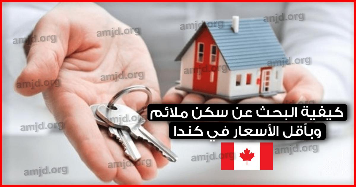 السكن-في-كندا-للمهاجرين-..-كل-ما-تريد-معرفته-عن-تكلفة-ايجار-الشقق-و-كيفية-البحث-عن-سكن-في-كندا