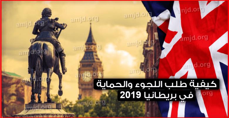 Photo of اللجوء في بريطانيا .. دليل شامل عن كيفية طلب اللجوء والحماية في بريطانيا لسنة 2019