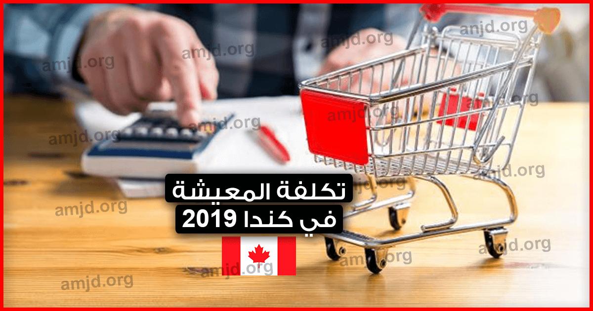 المعيشة-في-كندا--كم-تبلغ-تكلفة-المعيشة-في-كندا-2019-بالنسبة-لمهاجر-جديد-؟