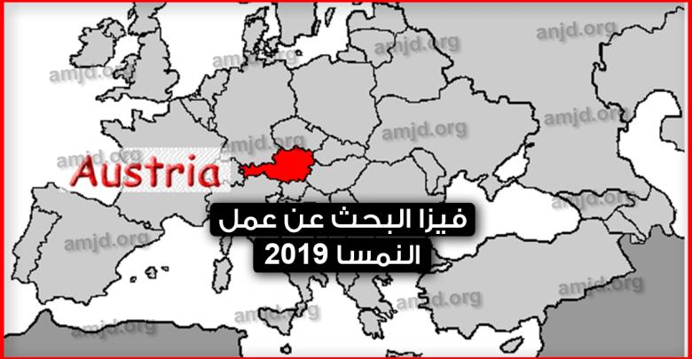 الهجرة-الى-النمسا-2019-..-طريقة-استخراج-فيزا-البحث-عن-عمل-في-النمسا-لمدة-6-أشهر