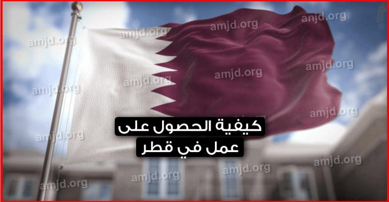 الهجرة-الى-قطر-للعمل-..-هذا-ما-يجب-عليك-معرفته-اذا-أردت-العثور-على-وظيفة-في-قطر