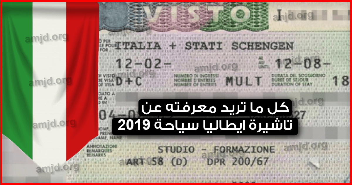 تاشيرة-ايطاليا-سياحة-2019-..-كل-ما-تريد-معرفته-عن-هذا-الموضوع-بالتفصيل-المفصل-تفصيلا