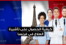Photo of فيزا العلاج في فرنسا ..  في حال أردت السفر الى فرنسا لتلقي العلاج هذا ما يجب عليك أن تقوم به